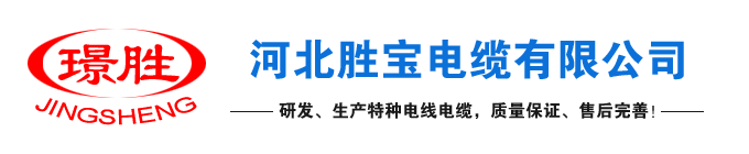 光伏电缆,铝合金电缆,矿物质绝缘电缆,控制电缆,橡套电缆,高压矿缆,塑料电线-河北胜宝电缆有限公司